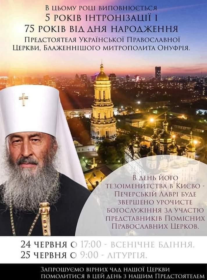25 червня – день ангела Предстоятеля УПЦ. АНОНС