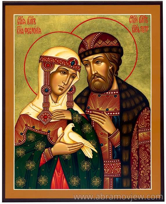 Святі Петро та Февронія – покровителі православних сімей