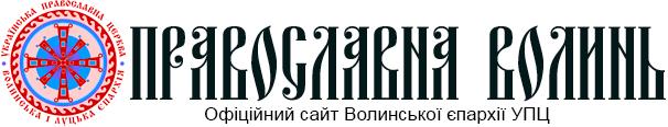 Православна Волинь